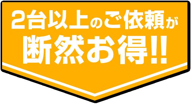 2台以上のご依頼が断然お得!!