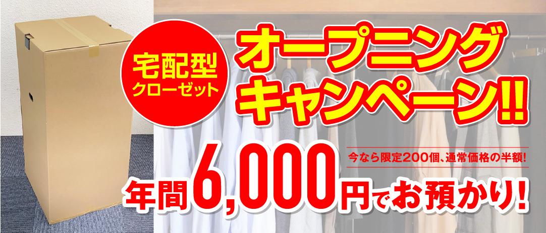 宅配型クローゼットオープニングキャンペーン!!今なら限定200個、通常価格の半額!年間6000円でお預かり!