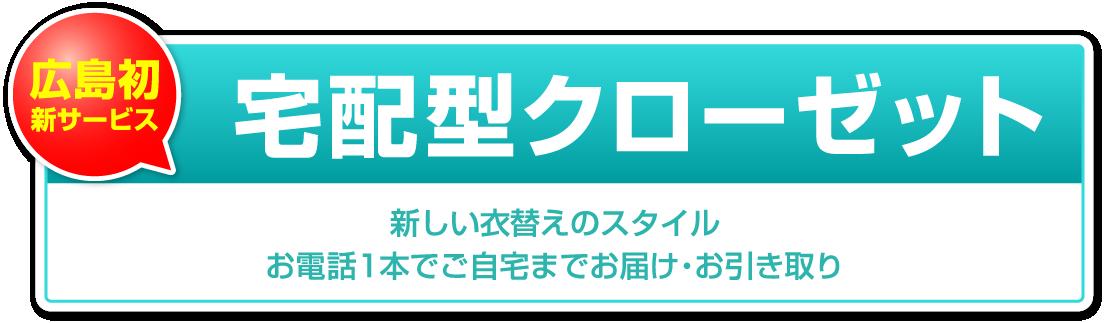 広島初新サービス宅配型クローゼット 新しい衣替えスタイル お電話1本でご自宅までお届け・お引き取り