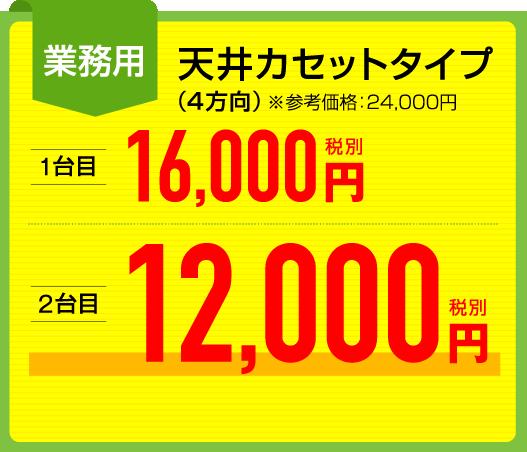 業務用天井カセットタイプ 1台目16000円2代目12000円