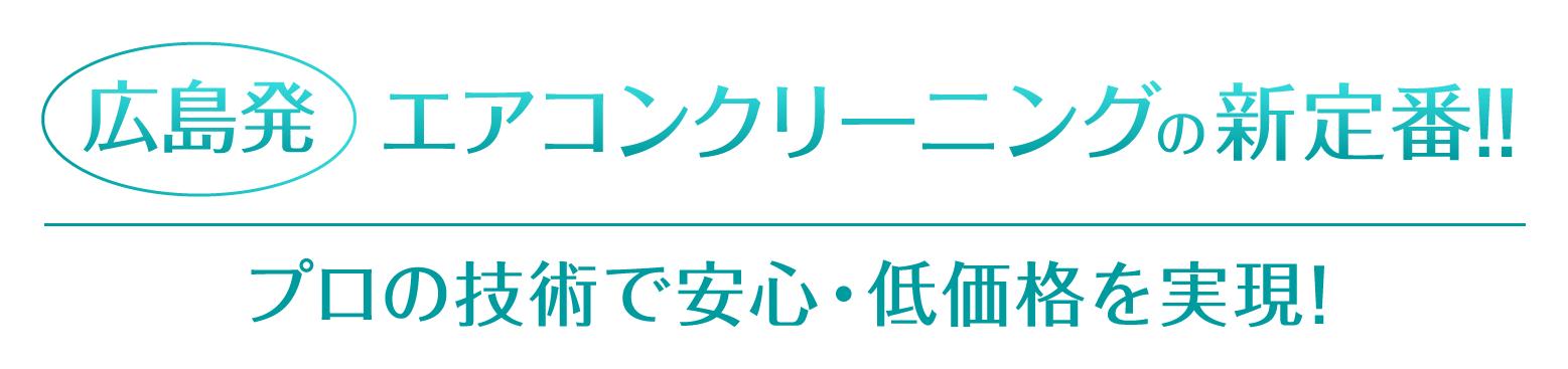広島発エアコンクリーニングの新定番!!プロの技術で安心・低価格を実現!